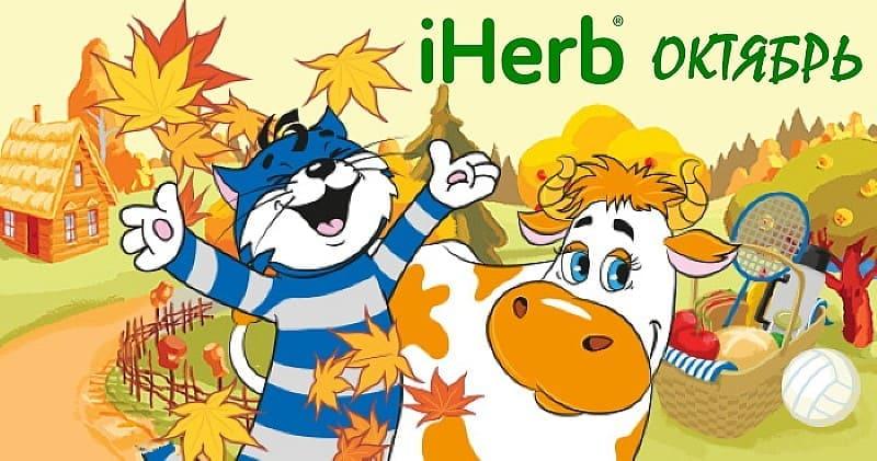 iHerb октябрь 2020