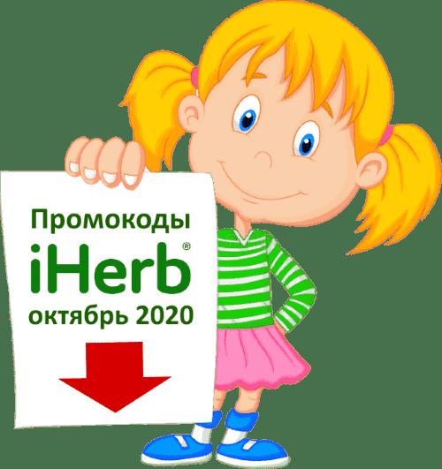 iHerb промокоды на октябрь